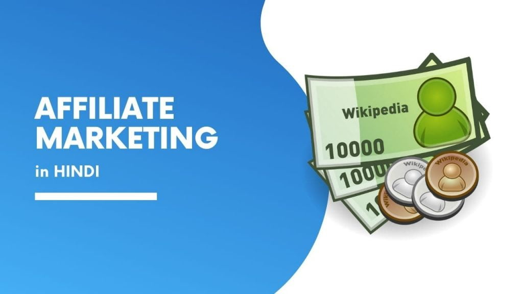 Affiliate Marketing Kya hai