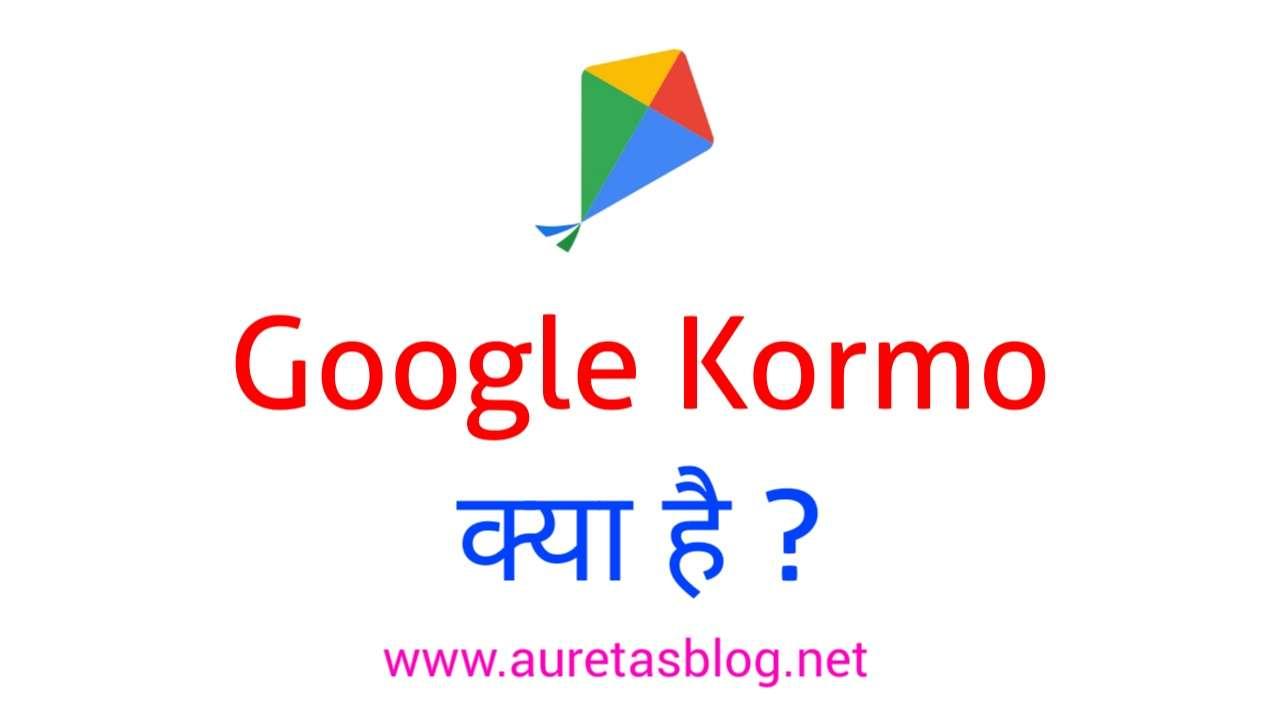 Google kormo jobs kya hai